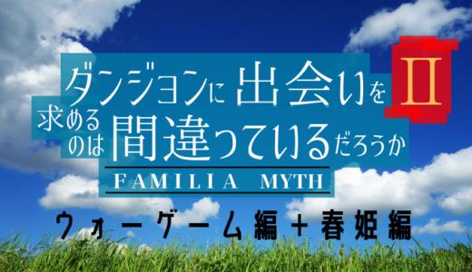 アニメ「ダンまちⅡ」はウォーゲーム編と春姫編!2期も熱いぜ!