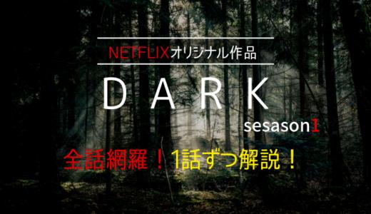 """海外ドラマ「ダーク」シーズン1を""""全話""""ネタバレ解説します"""