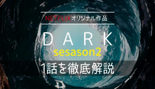 ダーク:シーズン2は1話から飛ばしすぎだから解説します