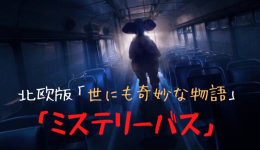 NETFLIXドラマ「ミステリーバス」が面白い!世にも奇妙な展開