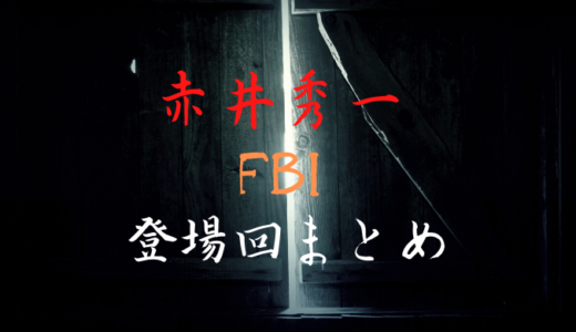 赤井秀一(FBI)登場回の全まとめ【名探偵コナン】