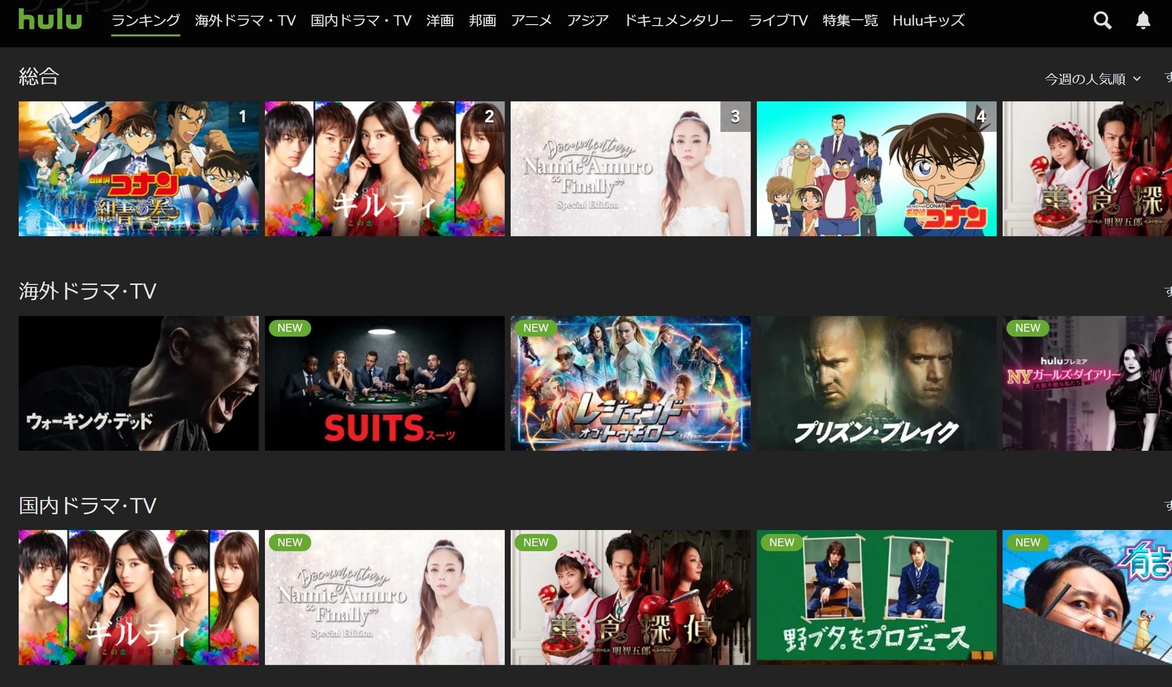HuluのHP参考画像