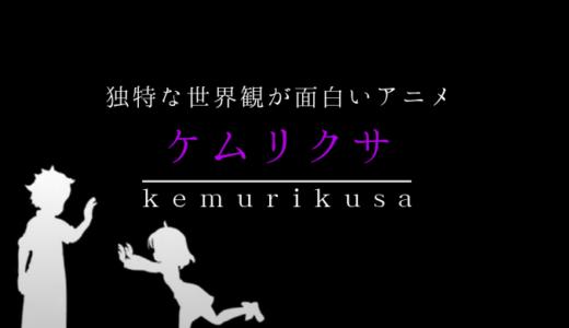 ケムリクサは独特な世界観が面白いSFアニメ【あらすじ&配信先】