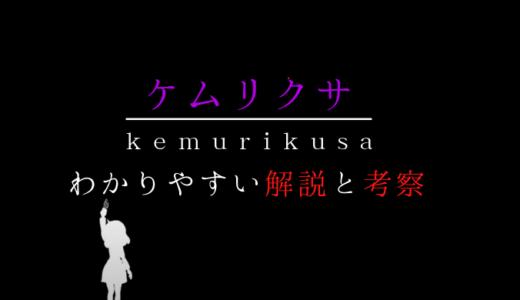 アニメ「ケムリクサ」ネタバレ考察まとめ(キャラと時系列の解説あり)