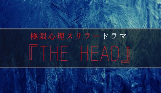 極限心理ドラマ『THE HEAD』あらすじ・配信先・無料視聴方法