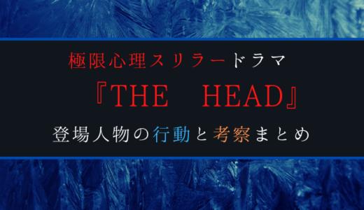 Huluドラマ『THE HEAD』登場人物の行動の整理とネタバレ考察(7月12日更新)