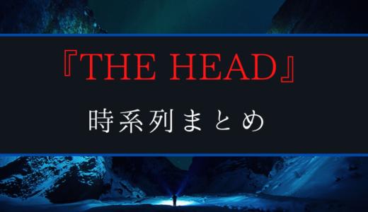 『THE HEAD』時系列の事実だけをまとめてみた。