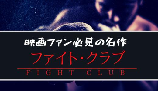 映画『ファイトクラブ』が最高と言われる理由《紹介と評価》