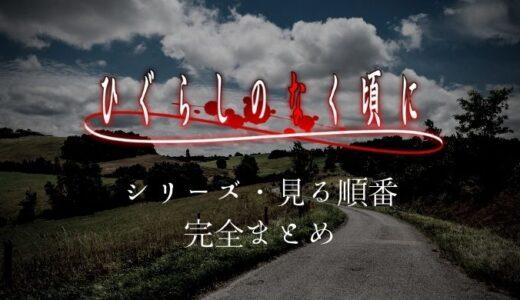 アニメ『ひぐらしのなく頃に』シリーズ・見る順番・出題と解答を解説!