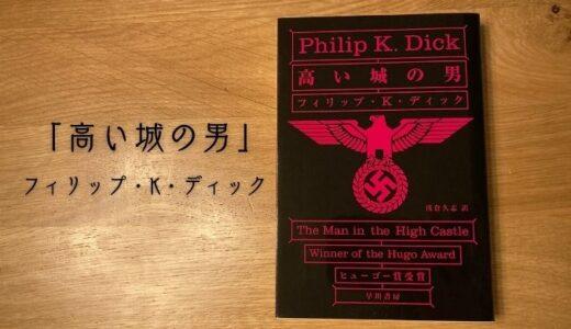 ディックの傑作「高い城の男」の考察・解説【ネタバレ】