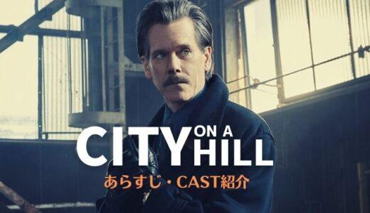 ドラマ『CITY ON A HILL』が面白い!キャスト/あらすじ/評価と感想